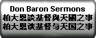 Don Baron Sermons ???????????  ???????????