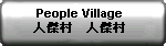 People Village